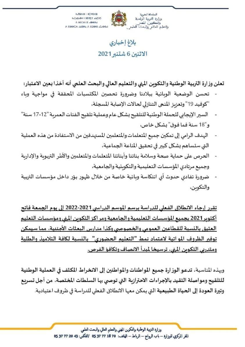 الدخول المدرسي 2021-2022 بالمغرب