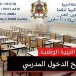 تاريخ الدخول المدرسي الرسمي 2020-2021 بالمغرب