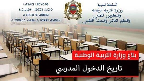 تاريخ الدخول المدرسي 2021-2022 بالمغرب