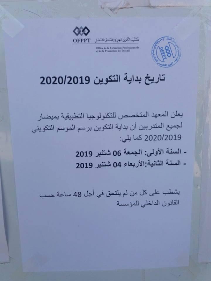 تاريخ انطلاق الدراسة في التكوين المهني 2019-2020