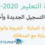 مباراة التعليم 2019/2020