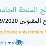 نتائج المنحة الجامعية 2019-2020 بالمغرب