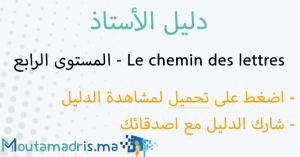 دليل الأستاذ Le chemin des lettres Français المستوى الرابع 2019-2020