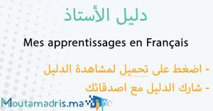 دليل الأستاذ Mes apprentissages en Français المستوى الرابع 2019-2020