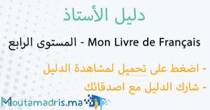 دليل الأستاذ Mon Livre de Français المستوى الرابع 2019-2020