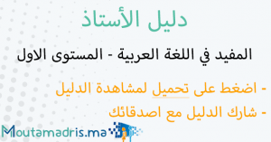 دليل الأستاذ المفيد في اللغة العربية المستوى الاول
