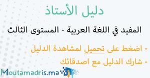 دليل الأستاذ المفيد في اللغة العربية المستوى الثالث 2019-2020