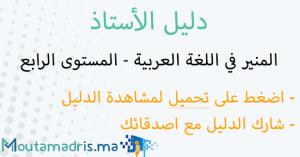دليل الأستاذ المنير في اللغة العربية المستوى الرابع 2019-2020
