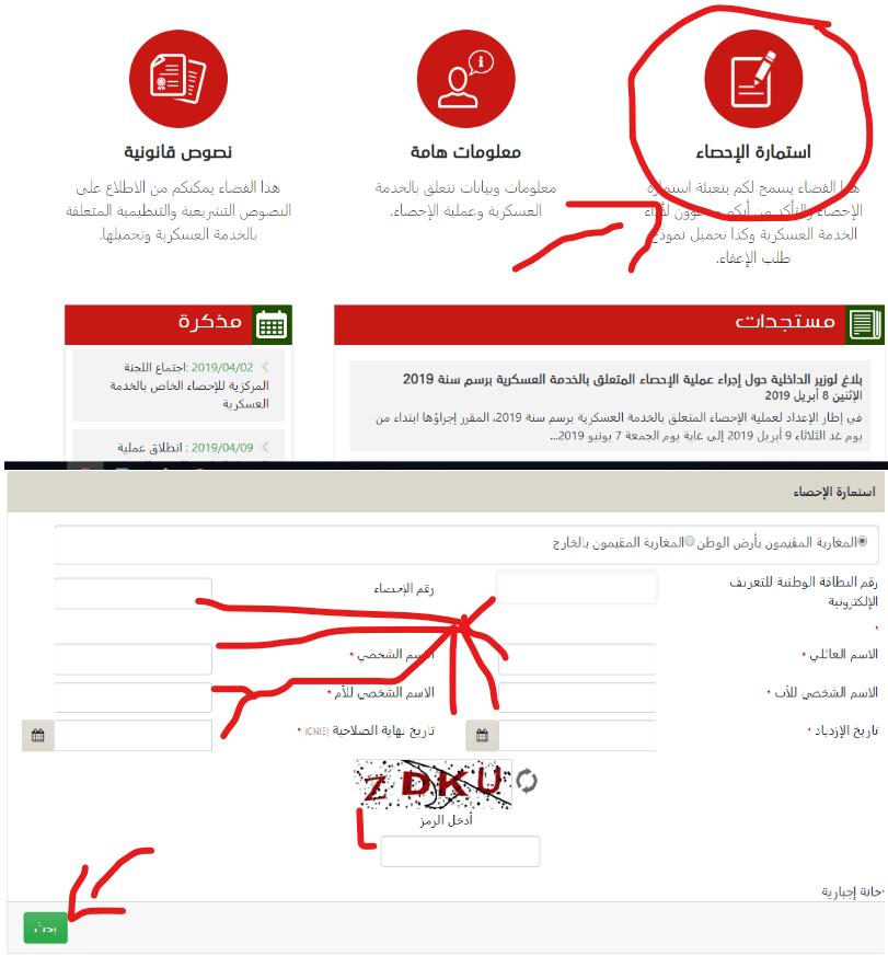 التجنيد الاجباري بالمغرب 2021-2022
