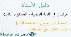 دليل الأستاذ مرشدي في اللغة العربية المستوى الثالث 2019-2020