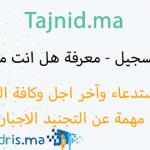 التجنيد الاجباري بالمغرب