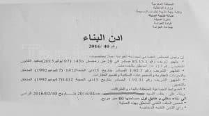رخصة البناء بالمغرب