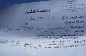 رخصة-الدفن-بالمغرب