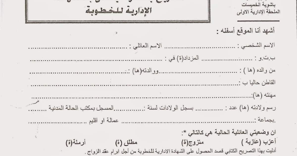 وثائق شهادة الخطوبة بالمغرب