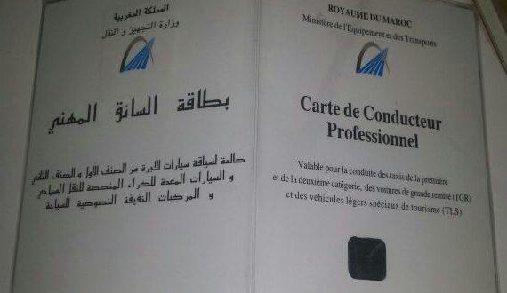 وثائق رخصة الثقة لسياقة سيارة الأجرة بالمغرب 2020 Permis de confiance maroc