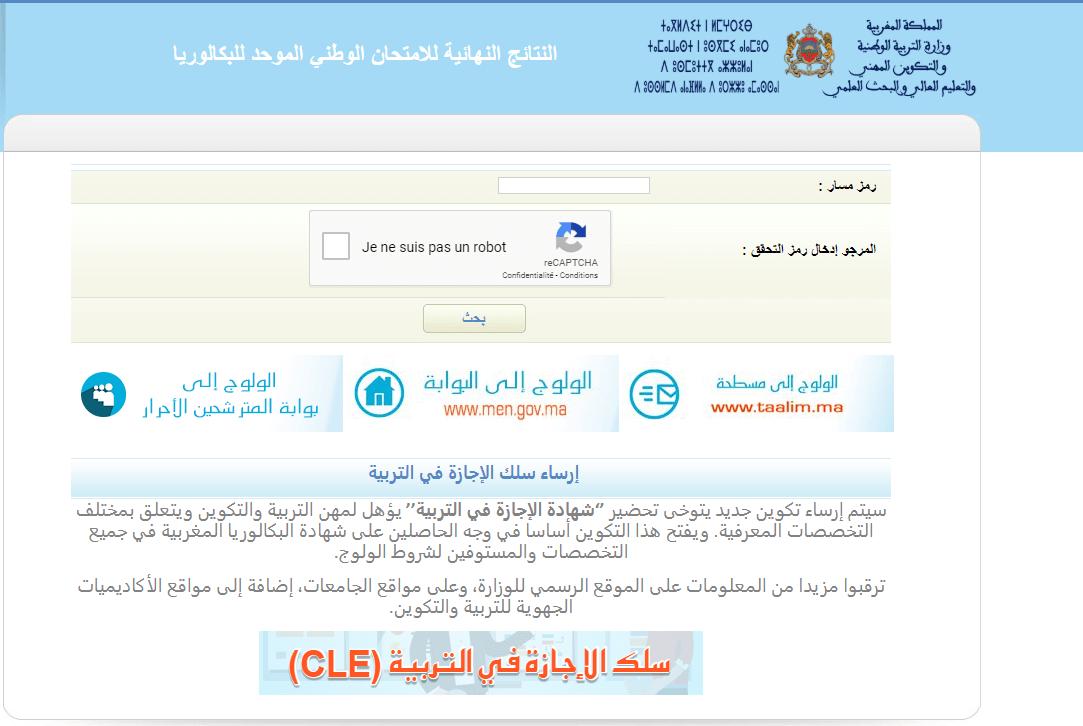resultat bac 2021 maroc