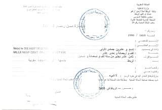 وثائق و اجراءات تصحيح الامضاء بالمغرب