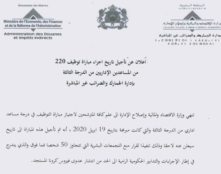 Concours Douanes 2021-2022 Maroc