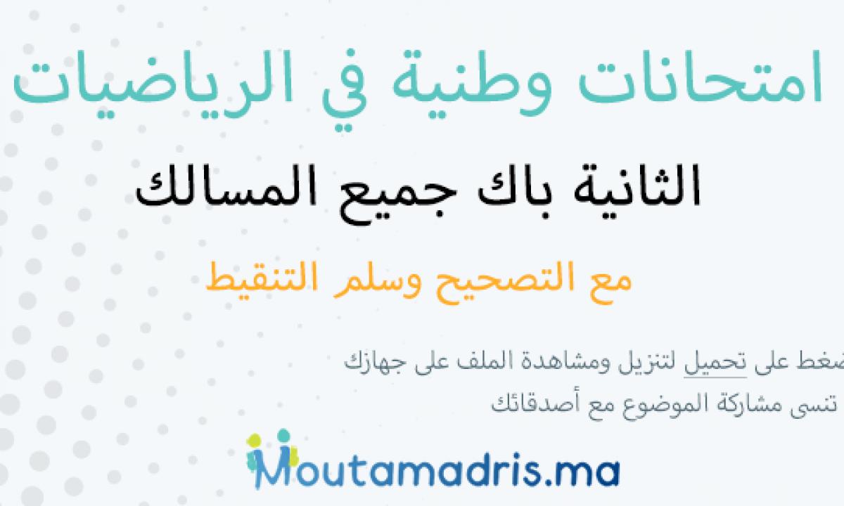 امتحانات وطنية مادة الرياضيات الثانية بكالوريا مع التصحيح - Moutamadris.ma