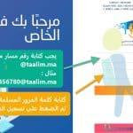 الموقع الجديد متمدرس 2020 moutamadris.men.gov.ma