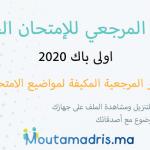 الإطار المرجعي للإمتحان الجهوي اولى باك 2020