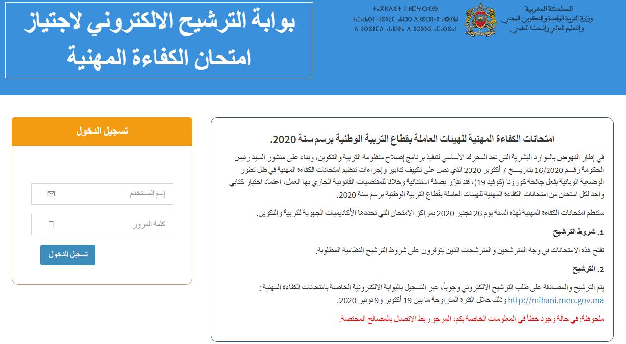 mihani.men.gov.ma 2020 مباراة الإمتحان المهني