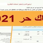 Inscription bac libre 2021 au Maroc