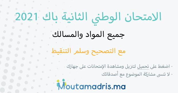 الامتحان الوطني 2021 في اللغة العربية